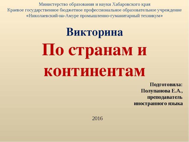 Викторина По странам и континентам Министерство образования и науки Хабаровск...