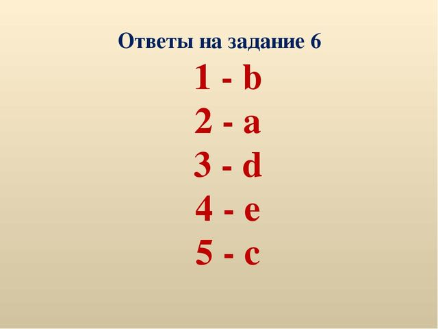 Ответы на задание 6 1 - b 2 - a 3 - d 4 - e 5 - c