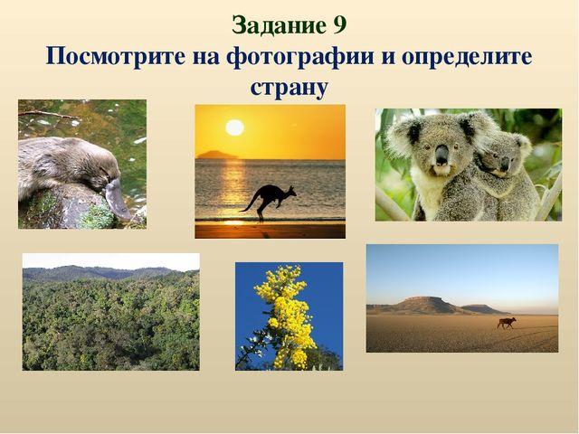 Задание 9 Посмотрите на фотографии и определите страну