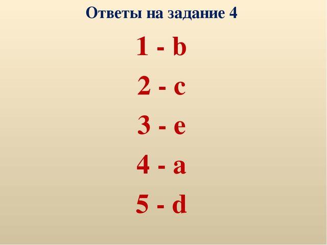 Ответы на задание 4 1 - b 2 - c 3 - e 4 - a 5 - d