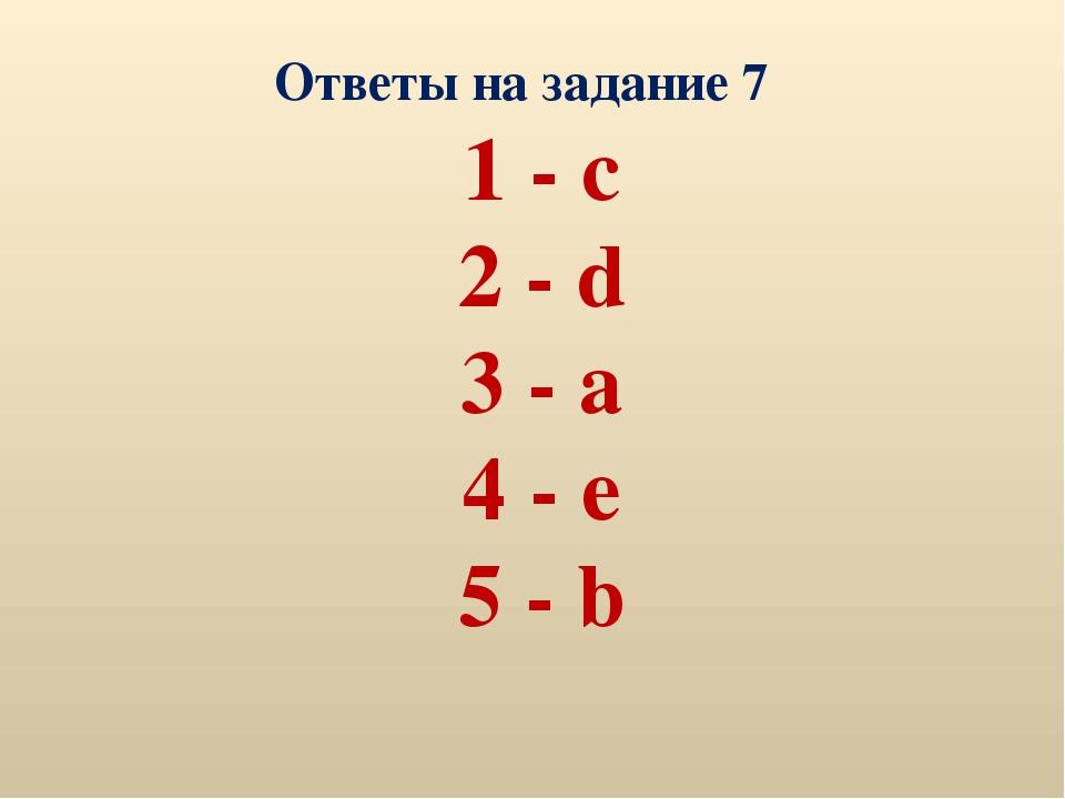 Ответы на задание 7 1 - c 2 - d 3 - a 4 - e 5 - b