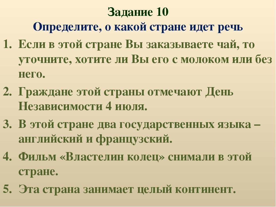 Задание 10 Определите, о какой стране идет речь Если в этой стране Вы заказыв...