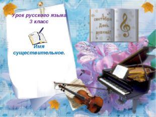 Урок русского языка 3 класс Имя существительное.