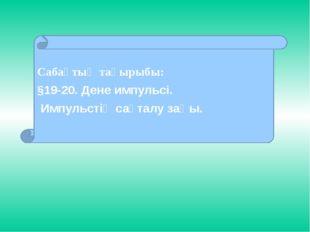 Сабақтың тақырыбы: §19-20. Дене импульсі. Импульстің сақталу заңы.