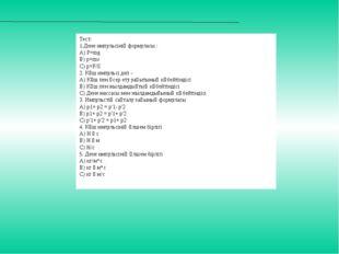 Тест: 1.Дене импульсінің формуласы : А) P=mg В) p=mυ С) p=F/S 2. Күш импульсі