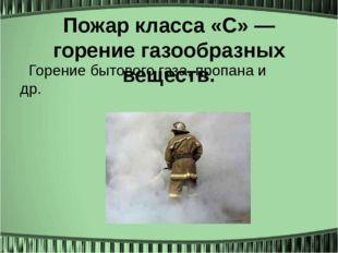 Пожар класса «C» — горение газообразных веществ. Горение бытового газа, пропа
