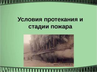 Условия протекания и стадии пожара
