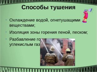 Способы тушения Охлаждение водой, огнетушащими веществами; Изоляция зоны горе