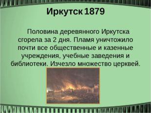 Иркутск1879 Половина деревянного Иркутска сгорела за 2 дня. Пламя уничтожило
