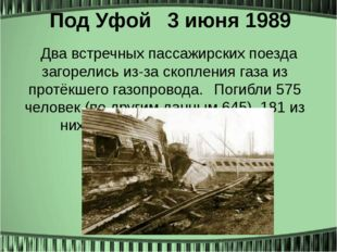 Под Уфой3 июня 1989 Два встречных пассажирских поезда загорелись из-за скопл