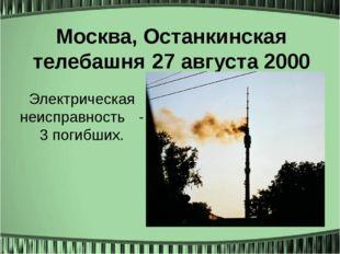 Москва, Останкинская телебашня27 августа 2000 Электрическая неисправность-