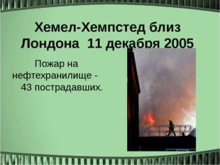 Хемел-Хемпстед близ Лондона11 декабря 2005 Пожар на нефтехранилище - 43 пос