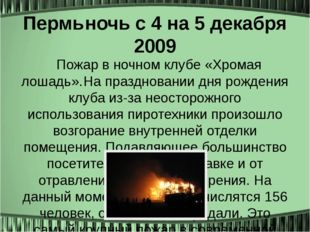 Пермьночь с 4 на 5 декабря 2009 Пожар в ночном клубе «Хромая лошадь».На пра