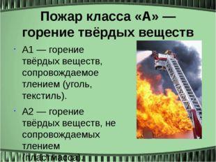 Пожар класса «А» — горение твёрдых веществ А1 — горение твёрдых веществ, сопр