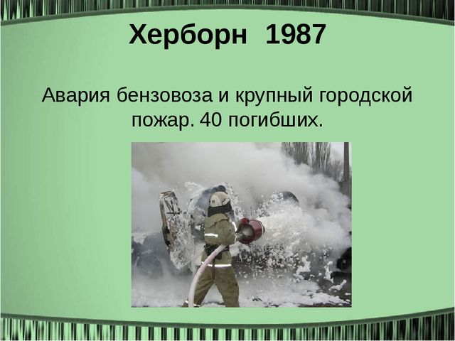 Херборн1987 Авария бензовоза и крупный городской пожар.40 погибших.
