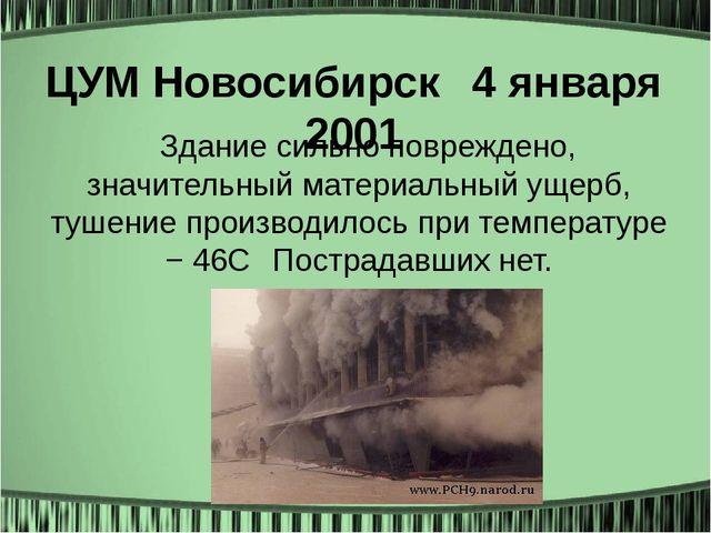 ЦУМ Новосибирск4 января 2001 Здание сильно повреждено, значительный материал...