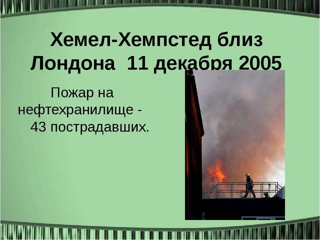 Хемел-Хемпстед близ Лондона11 декабря 2005 Пожар на нефтехранилище - 43 пос...
