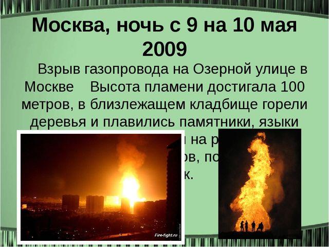 Москва, ночь с 9 на 10 мая 2009 Взрыв газопровода на Озерной улице в МосквеВ...