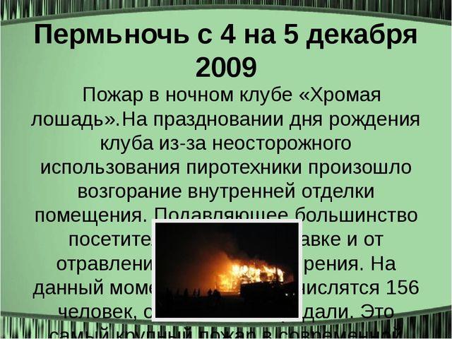 Пермьночь с 4 на 5 декабря 2009 Пожар в ночном клубе «Хромая лошадь».На пра...