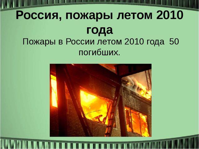 Россия,пожары летом 2010 года Пожары в России летом 2010 года50 погибших.