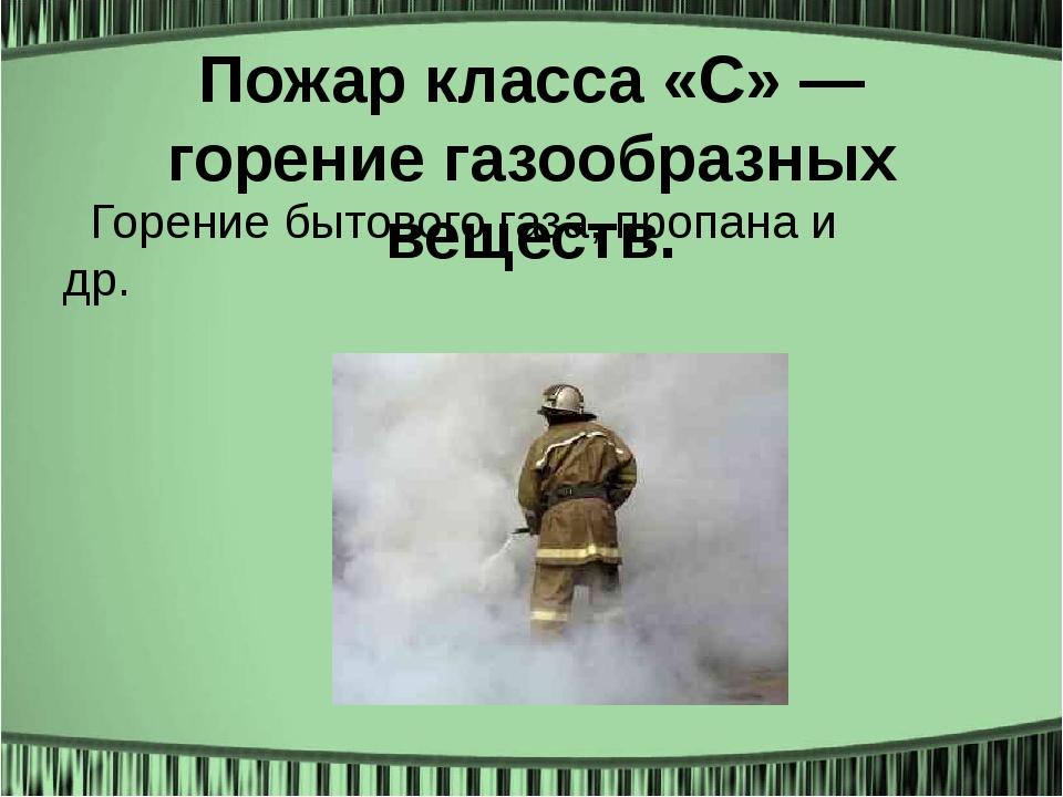 Пожар класса «C» — горение газообразных веществ. Горение бытового газа, пропа...
