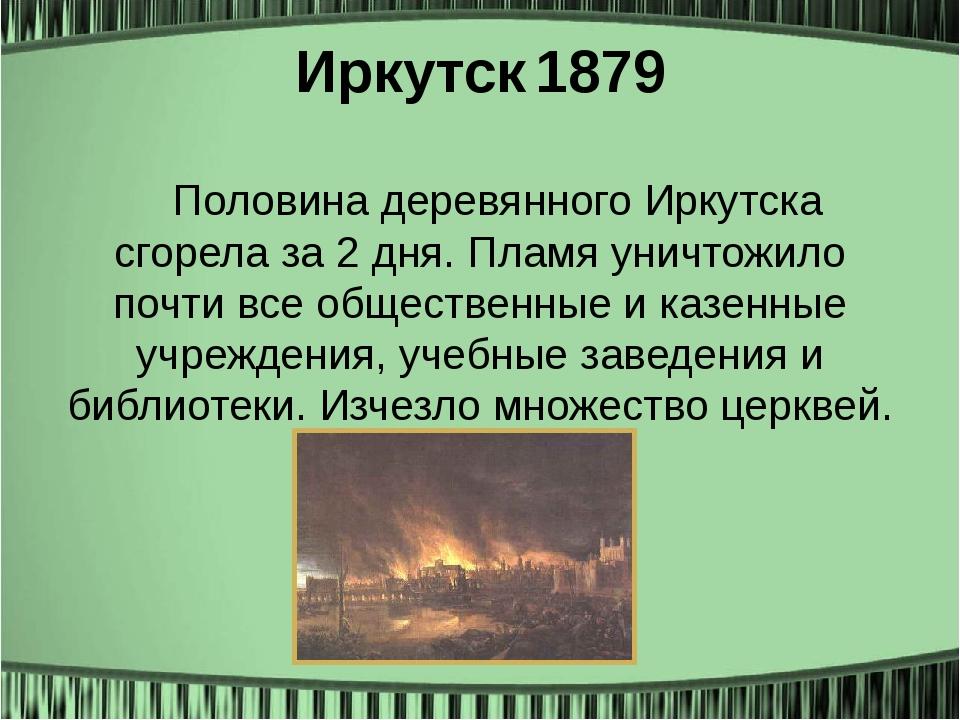Иркутск1879 Половина деревянного Иркутска сгорела за 2 дня. Пламя уничтожило...