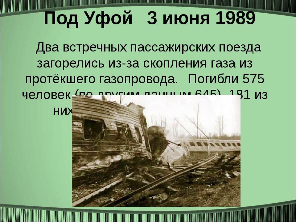 Под Уфой3 июня 1989 Два встречных пассажирских поезда загорелись из-за скопл...