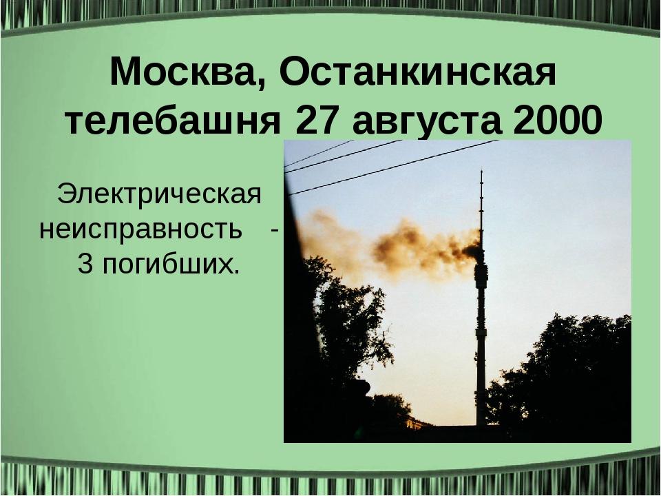 Москва, Останкинская телебашня27 августа 2000 Электрическая неисправность-...