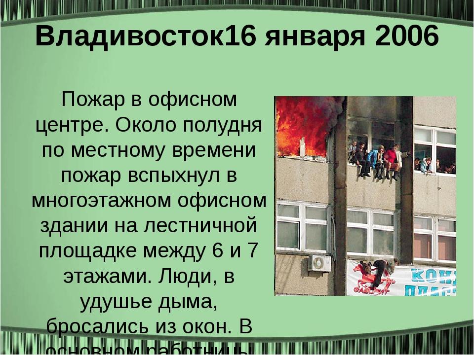 Владивосток16 января 2006 Пожар в офисном центре. Около полудня по местному...