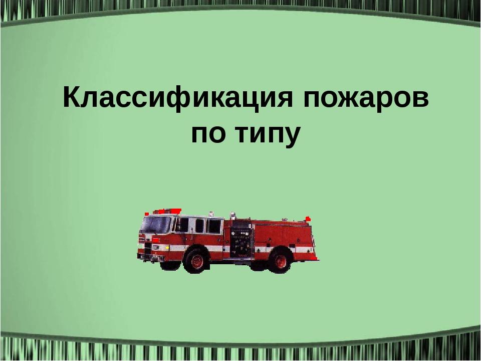 Классификация пожаров по типу