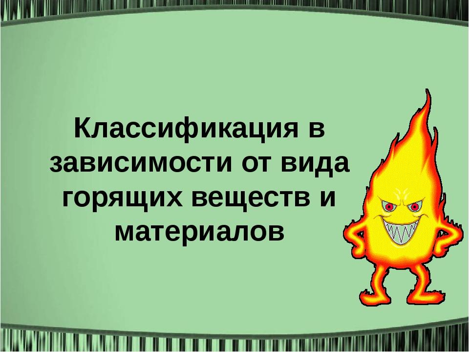 Классификация в зависимости от вида горящих веществ и материалов
