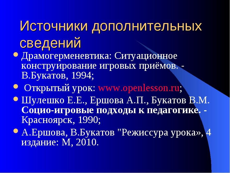 Источники дополнительных сведений Драмогерменевтика: Ситуационное конструиров...