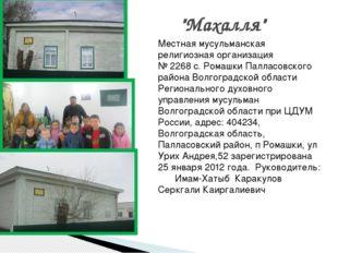 """""""Махалля"""" Местная мусульманская религиозная организация № 2268 с. Ромашки Пал"""