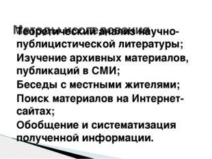 Методы исследования Теоретический анализ научно-публицистической литературы;