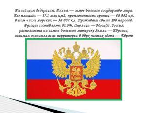 Российская Федерация, Россия — самое большое государство мира. Его площадь —