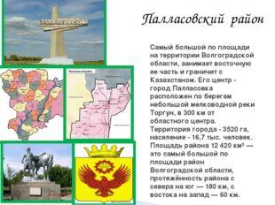 Самый большой по площади на территории Волгоградской области, занимает восточ