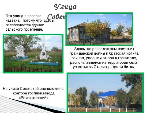 Улица Советская Эта улица в поселке названа, потому что здесь располагается з...