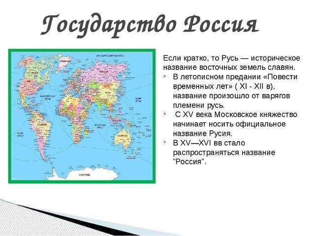 Государство Россия Если кратко, то Русь — историческое название восточных зем...