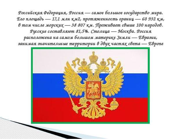 Российская Федерация, Россия — самое большое государство мира. Его площадь —...