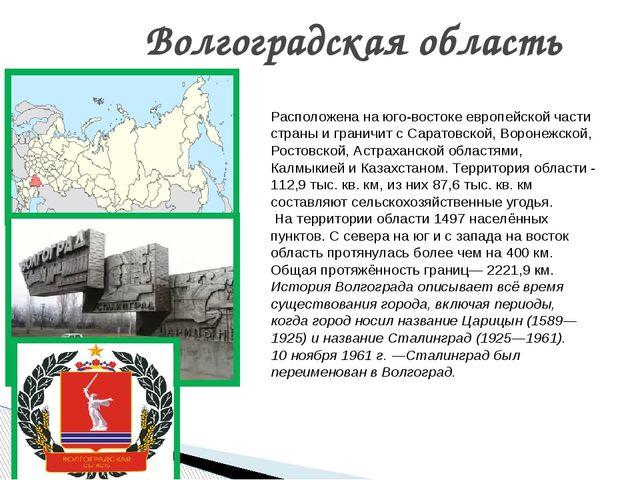 Волгоградская область Расположена на юго-востоке европейской части страны и г...