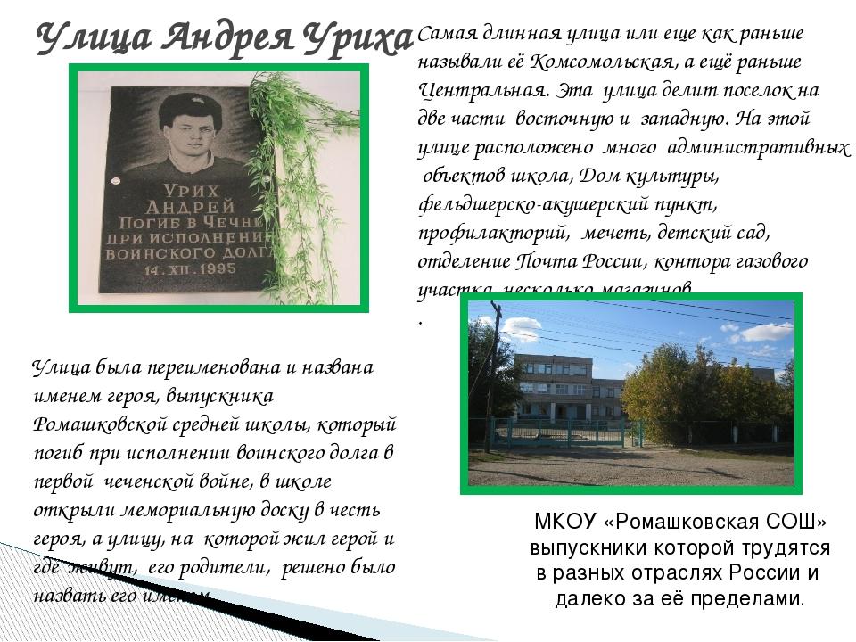 Улица Андрея Уриха Самая длинная улица или еще как раньше называли её Комсомо...