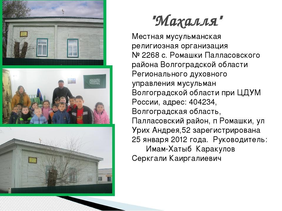 """""""Махалля"""" Местная мусульманская религиозная организация № 2268 с. Ромашки Пал..."""