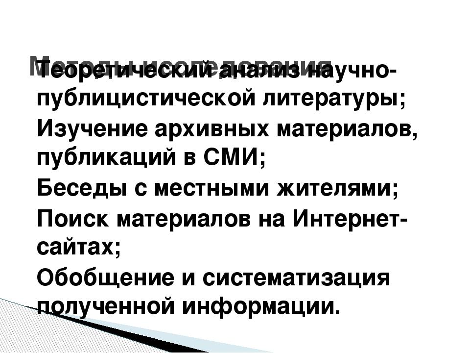 Методы исследования Теоретический анализ научно-публицистической литературы;...