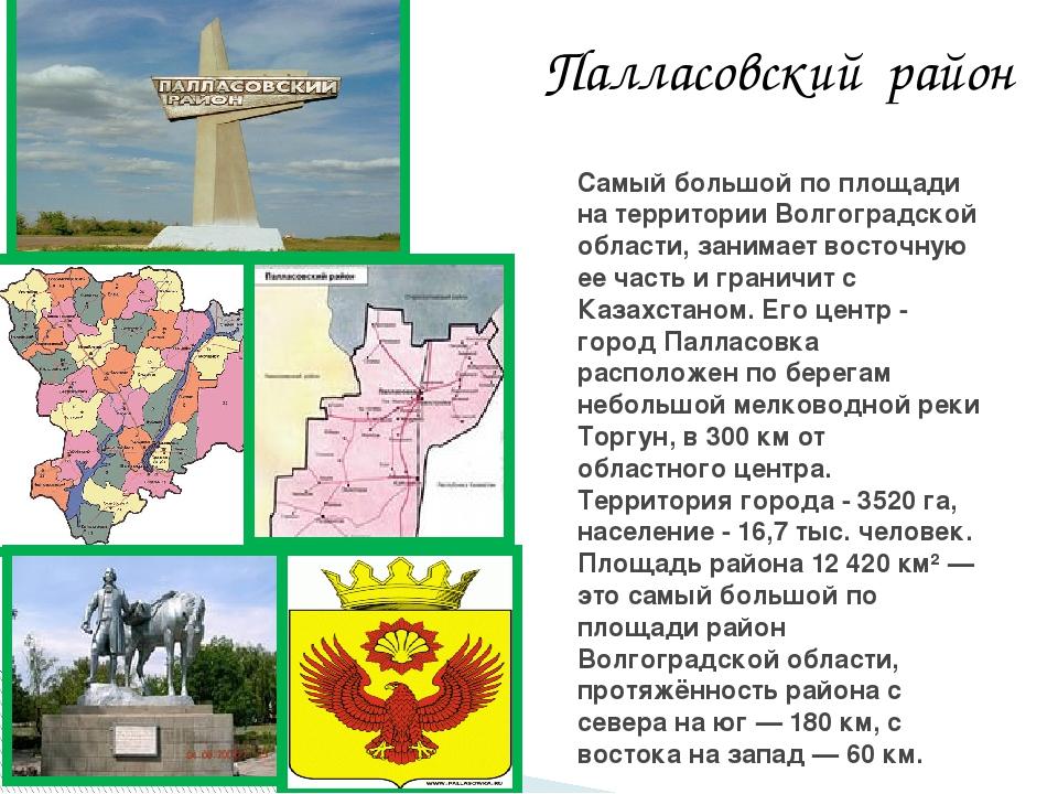 Самый большой по площади на территории Волгоградской области, занимает восточ...