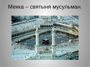 Мекка – святыня мусульман.