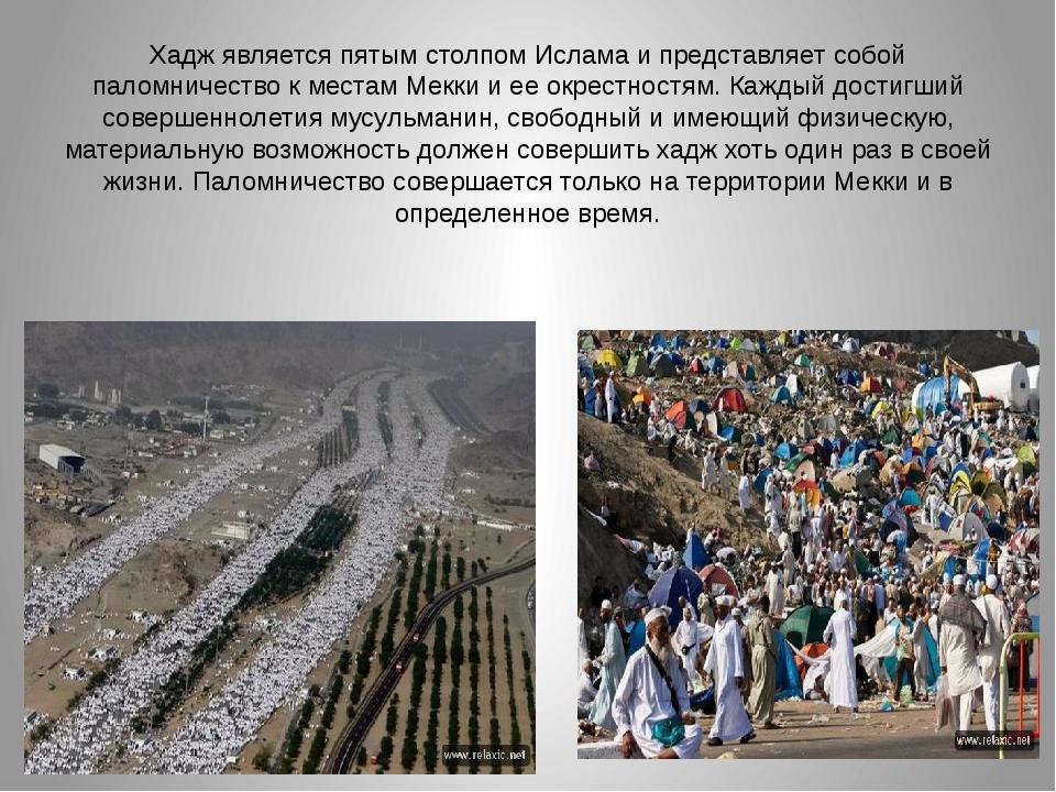 Хадж является пятым столпом Ислама и представляет собой паломничество к места...
