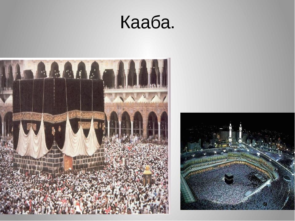 Кааба.