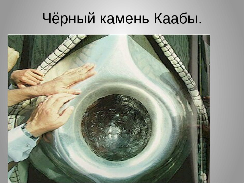 Чёрный камень Каабы.