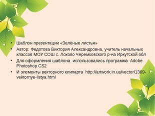 Шаблон презентации «Зелёные листья» Автор: Федотова Виктория Александровна, у