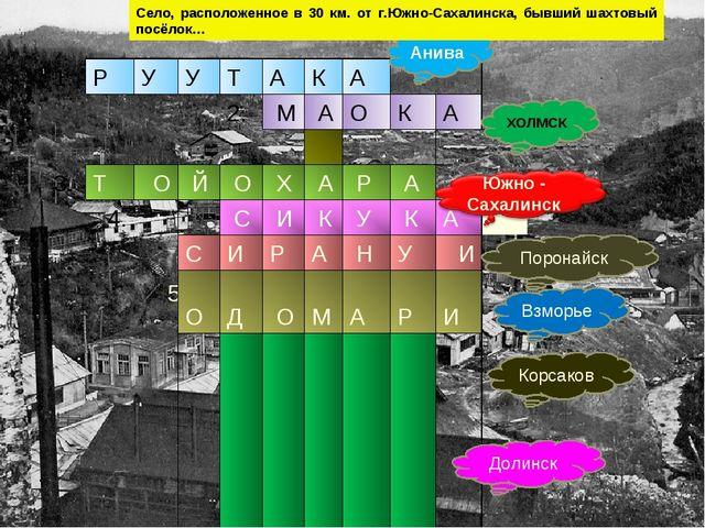 Анива ХОЛМСК Поронайск Взморье Корсаков Село, расположенное в 30 км. от г.Юж...